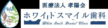 審美治療なら大阪市中央区のホワイトスマイル歯科へ