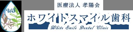 矯正治療なら大阪市中央区のホワイトスマイル歯科へ