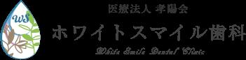 歯科衛生士の求人なら大阪市中央区のホワイトスマイル歯科へ